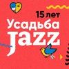 Усадьба Jazz Санкт-Петербург 28 июля 2018