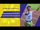 Петров Алексей на Стокгольмском марафоне