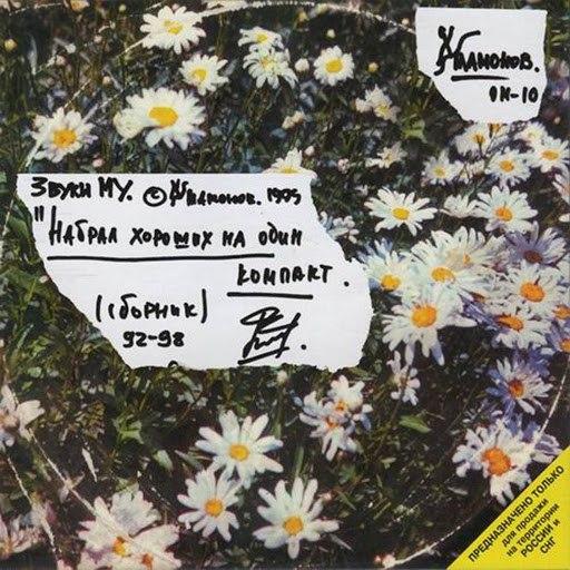 Звуки Му альбом Nabral khoroshikh na odin kompakt / Gathered Enough Good Ones for a CD