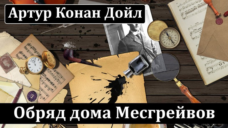 Артур Конан Дойл: Обряд дома Месгрейвов. Аудиокнига