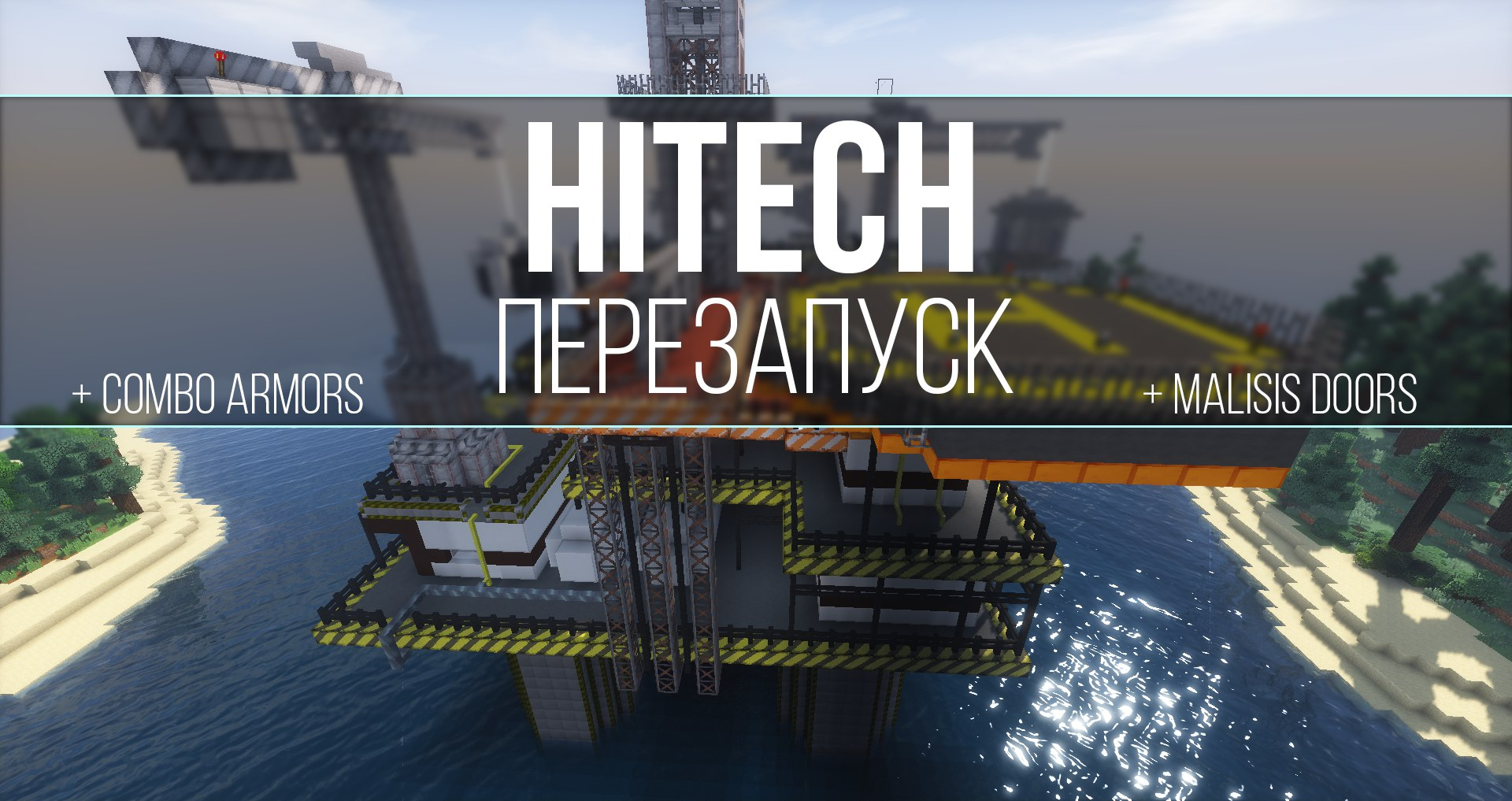 Hitech reloaded