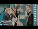 EMMERDALE: Аарон и Роберт | 9 серия | русская озвучка