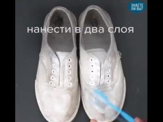 Лайфхак: как освежить белую обувь💨