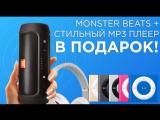 Колонка JBL Charge2 наушники Monster Beats и mp3 плеер в подарок