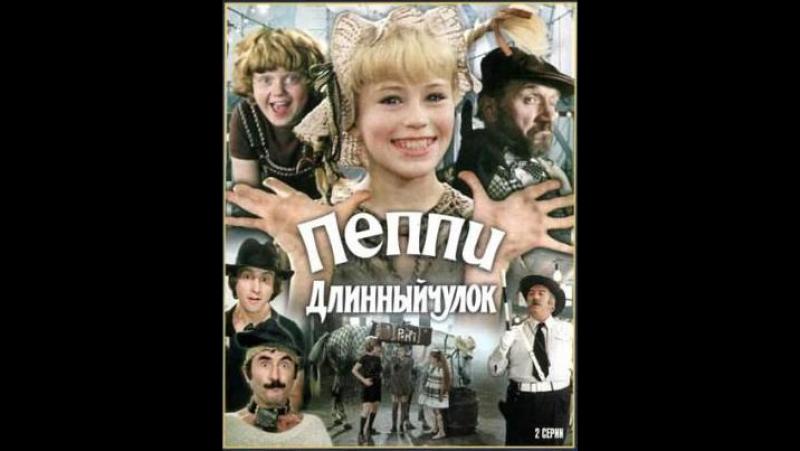 Пеппи Длинный чулок ( СССР 1984 год ) HD