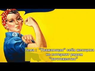 Уважающая себя женщина не потерпит рядом