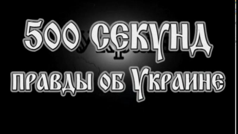 500 секунд правды об Украине. Мифы 1-12 (Студия Альтернатива 2012)