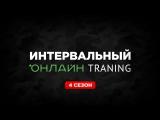 #Бой с собой 4   Интервальная тренировка