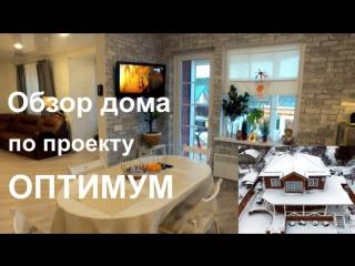 По просьбам подписчиц сняли подробное видео об этом замечательном доме. Проект: https://ultrasip.ru/proektyi/proekt-optimum.html