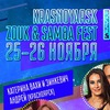 II Krasnoyarsk Zouk&Samba Fest2017 25-26 ноября!