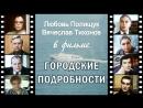 Фильм Городские подробности_1989 (драма, телеверсия).