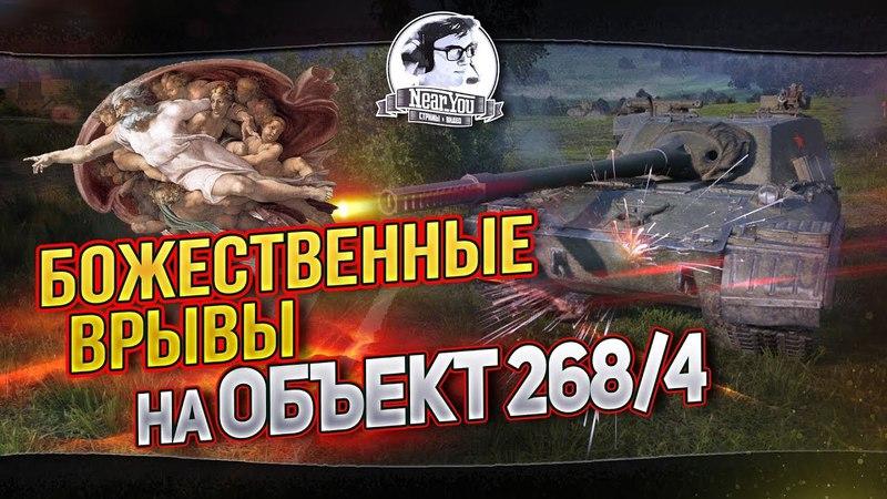 БОЖЕСТВЕННЫЕ ВРЫВЫ НА ОБЪЕКТ 268/4!