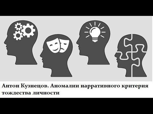 Антон Кузнецов. Аномалии нарративного критерия тождества личности