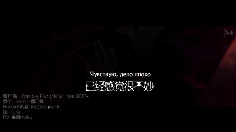 Ilem iKz feat. Luo Tianyi - 殭屍舞 -Zombie Party Mix- | 殭屍舞 | Zombie Dance [VOCALOID]