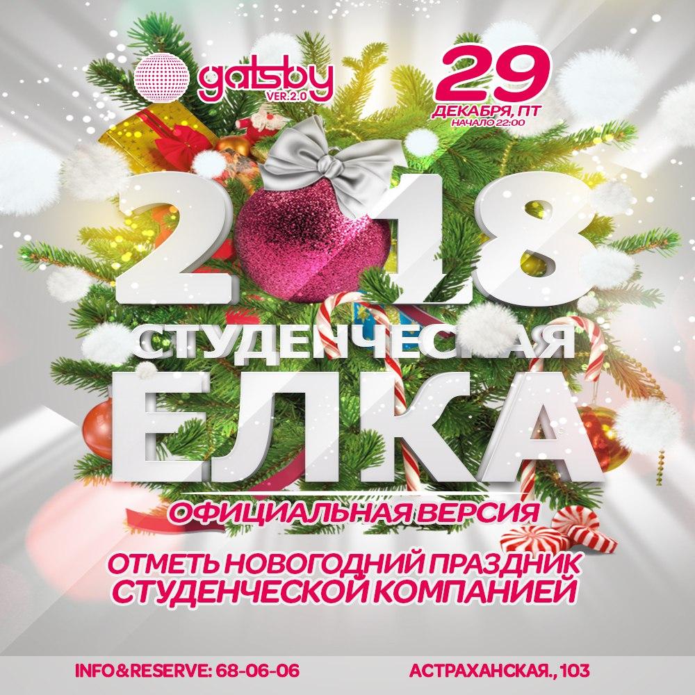 Афиша Саратов СТУДЕНЧЕСКАЯ ЕЛКА 2018 / GATSBY