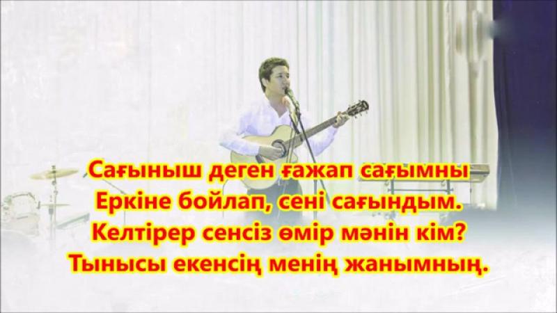 Айқын Төлепберген - Сені сағындым Текст Lyrics HD ( 360 X 640 )