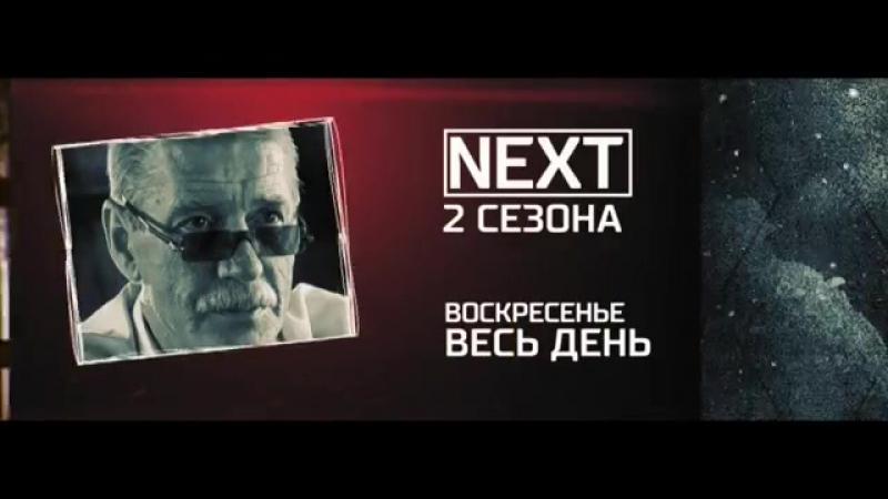 Окончание рекламного блока, анонс и уход на профилактику (РЕН-ТВ, 17.01.2018) 7