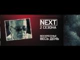 Окончание рекламного блока, анонс и уход на профилактику (РЕН-ТВ, 17.01.2018) +7