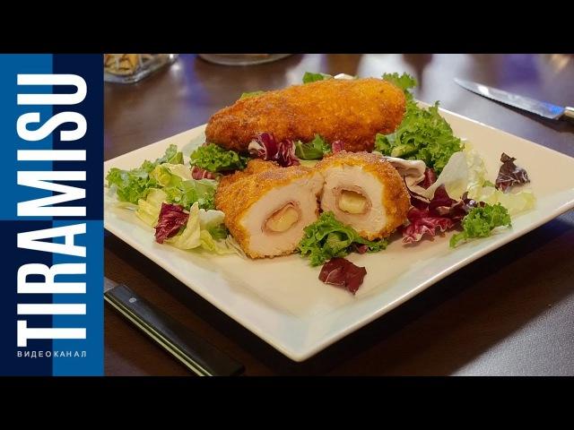 Куриная грудка на сковороде с сыром и ветчиной | Cordon Bleu Recipe | Вадим Кофеварофф