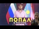Казах в Москве! или 10 Дней в России DRedd TV