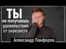 Мотивация Как получить удовольствие от знакомства Александр Панфер