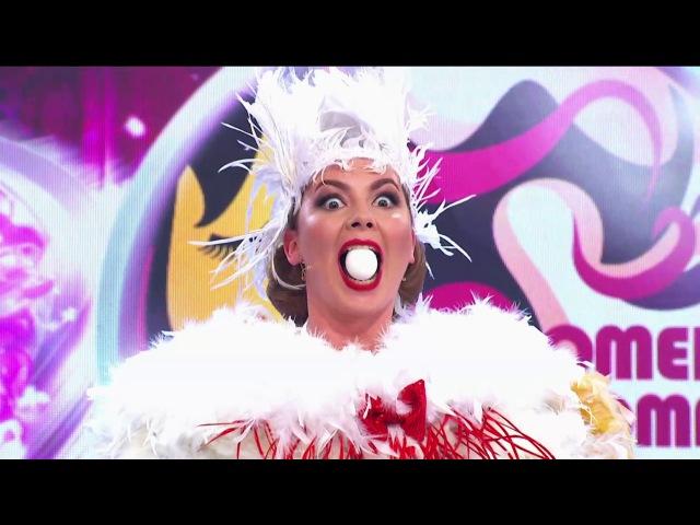 Comedy Woman 7 сезон 50 выпуск