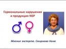 Нарушения гормонального фона у женщин и мужчин. Продукция NSP. Смирнова Нина