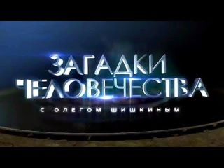 Загадки человечества с Олегом Шишкины (31.01.2018)
