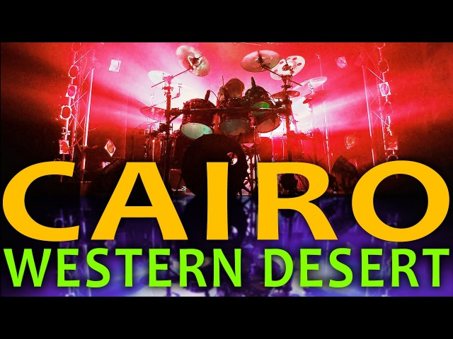 Cairo - Western Desert - Jeff Brockman Performance Series