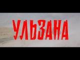 Ульзана, вестерн индейский фильм ДЕФА