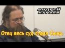 Одно из самых утешительных мест в Библии Профессор Андрей Кураев