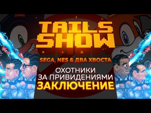 Tails Show 11   ОХОТНИКИ ЗА ПРИВИДЕНИЯМИ   ЧАСТЬ 3 ФИНАЛ