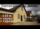 Дом с гаражом и сауной в Анапском районе от застройщика