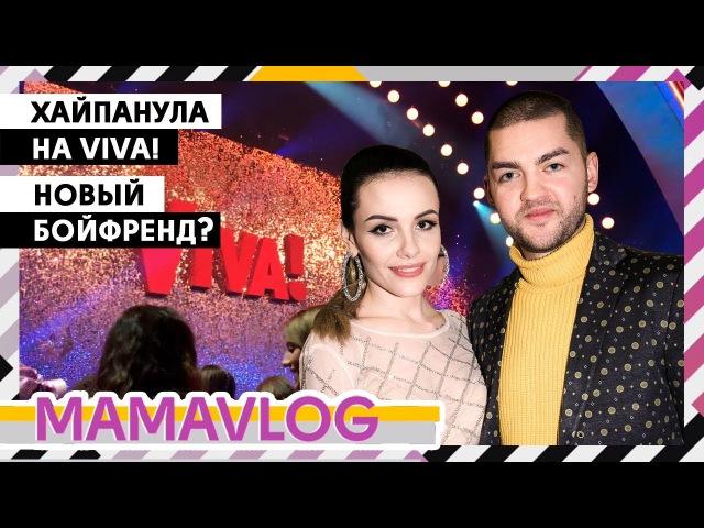 MAMAVLOG | НОВЫЙ БОЙФРЕНД | VIVA САМЫЕ КРАСИВЫЕ 2018