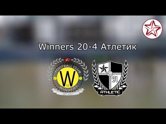 НЛФЛ Звезда 21.01.18. Winners - Атлетик.