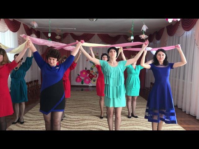 Танец Воспитателей на 8 Марта