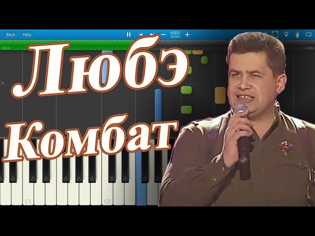Любэ Комбат на пианино Synthesia