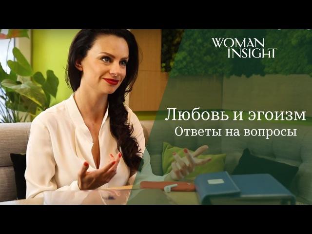Светлана Керимова | Грань между любовью и эгоизмом?