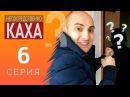 Непосредственно Каха • 3 сезон • Непосредственно Каха - Сибирские приключения