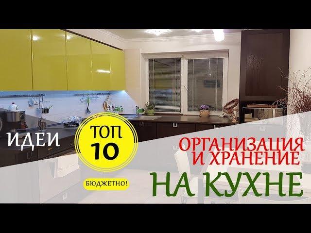 Идеи Для Кухни ♛ ТОП 10 ♛ Организация На Кухне