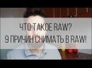 Что такое RAW 9 причин использовать RAW