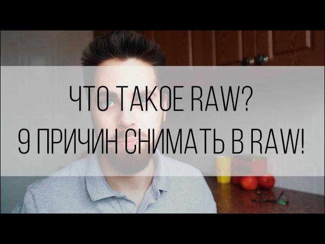 Что такое RAW 9 причин использовать RAW!