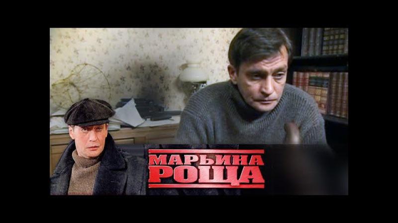 Марьина роща. Диверсант (2012)