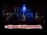 Тени Свободы - Последняя Вечеринка (live, multicam)