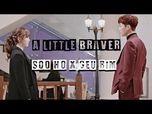 Soo Ho X Geu Rim~ A Little Braver