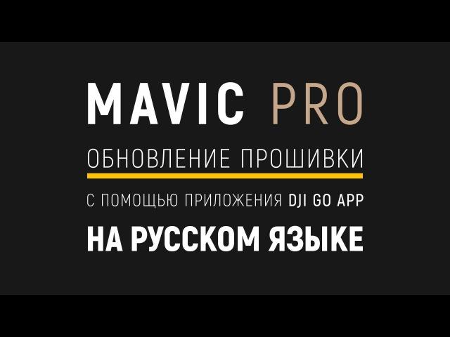 DJI - Как обновить прошивку Mavick с помощью DJI GO на русском