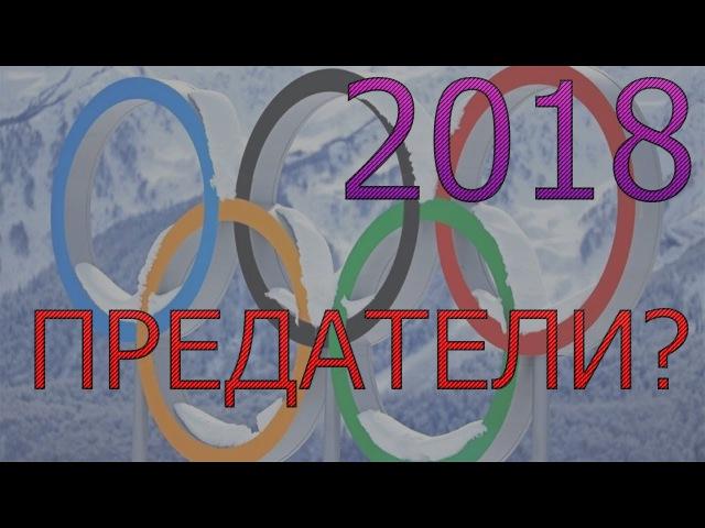 Олимпийцы - предатели? Выступление под нейтральным флагом!