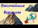 Высочайшие Вершины Мира