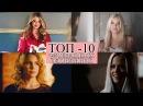 ► ТОП 10 самых красивых сериальных блондинок