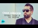 Саша Айвазов Прошу тебя я не молчи Альбом 2017